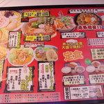 23148965 - 麺家龍王 メニュー