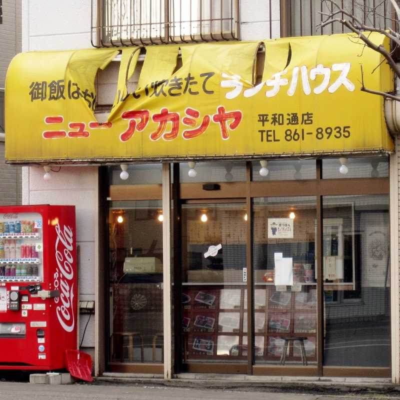 ニューアカシヤ 平和通店