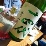 魚・肴・処 ひでまる - 幻酒 十四代
