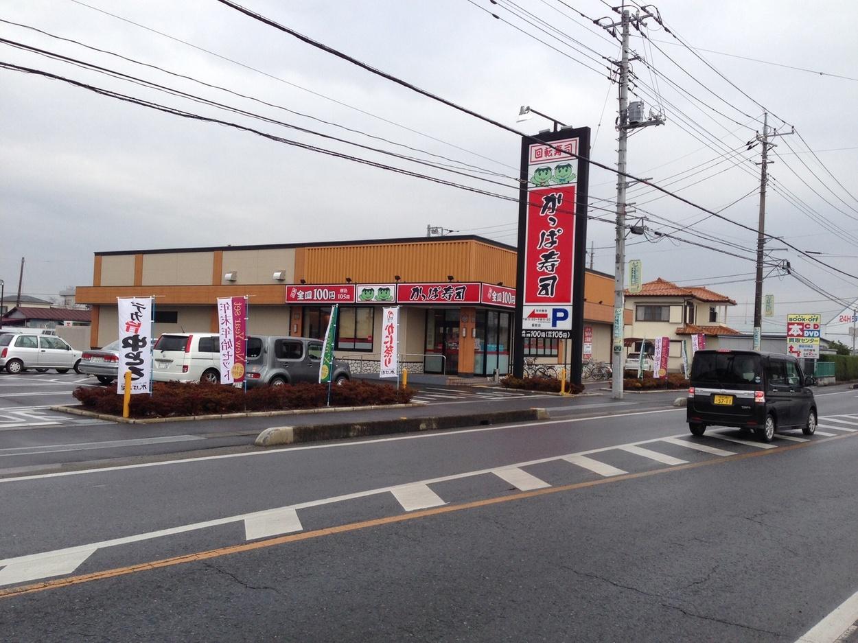 かっぱ寿司 飯能店