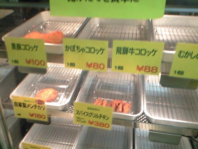 肉屋 味正