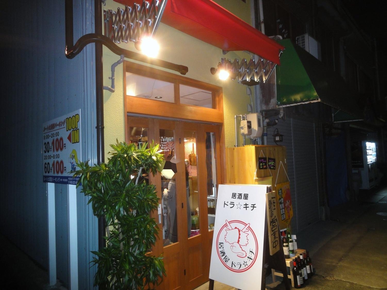 居酒屋ドラ☆キチ