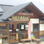 甘夏かあちゃん - 2013年12月 外観