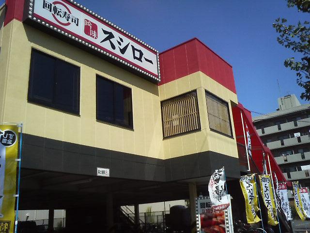 スシロー 北加賀屋店