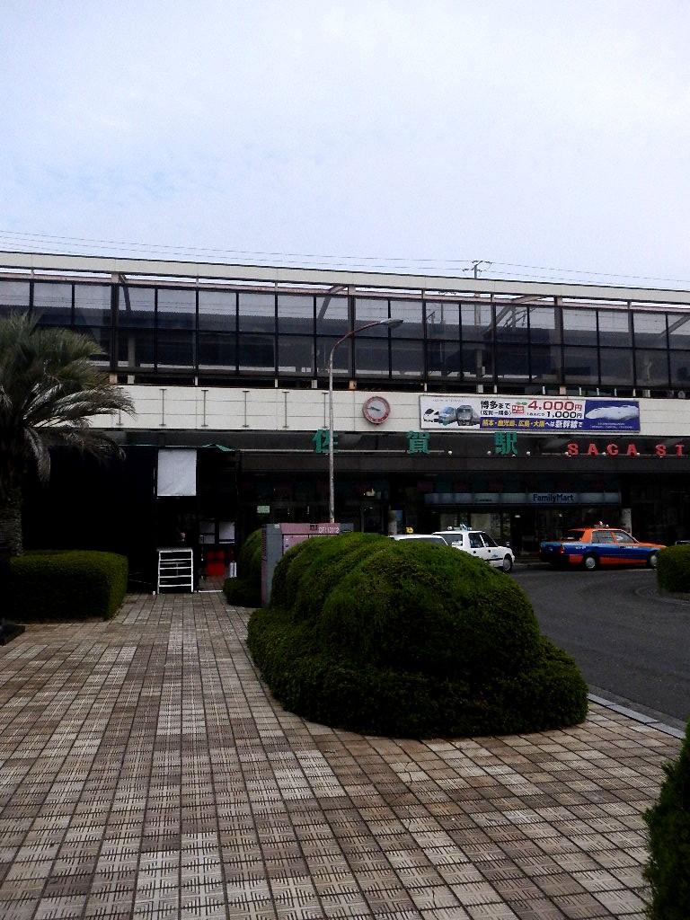 村岡屋  佐賀駅店