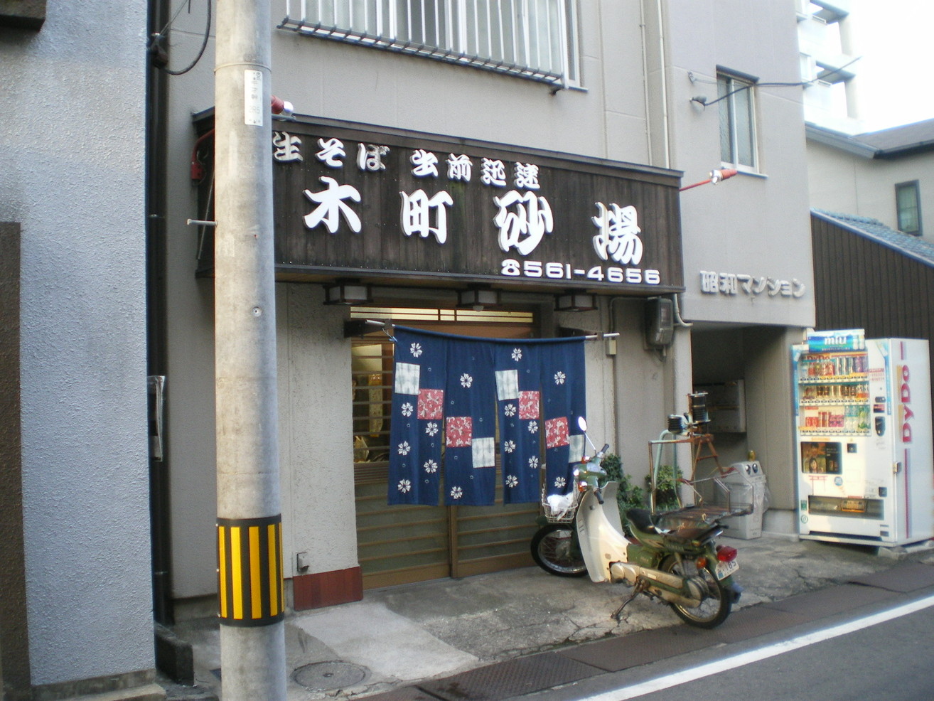 砂場 木町店