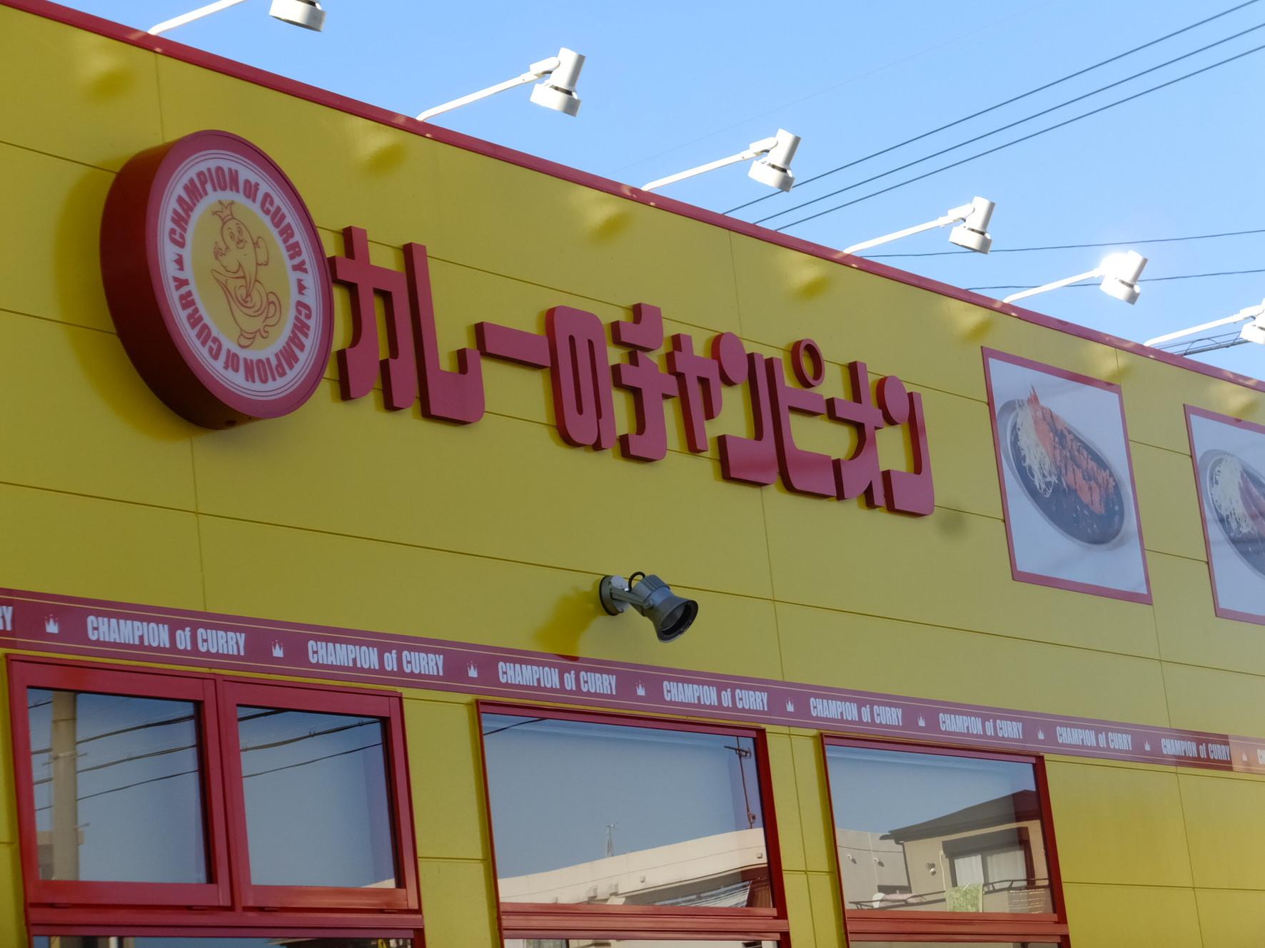 カレーのチャンピオン 四日市店