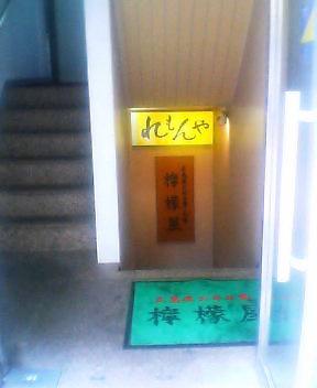 広島風お好み焼 檸檬屋