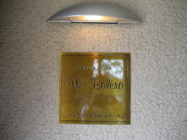 ドゥブルベボレロ