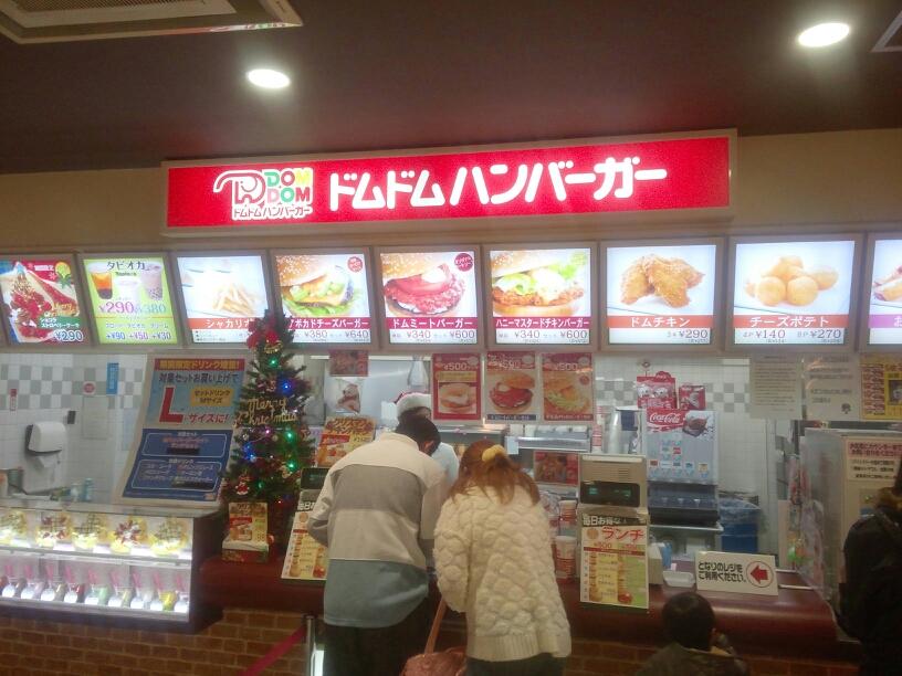 ドムドムハンバーガー 岡南FC店