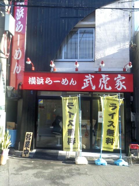 武虎家 綱島店
