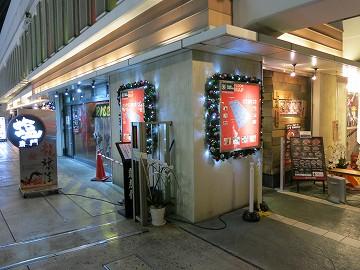 龍旗信RIZE 大阪なんば店