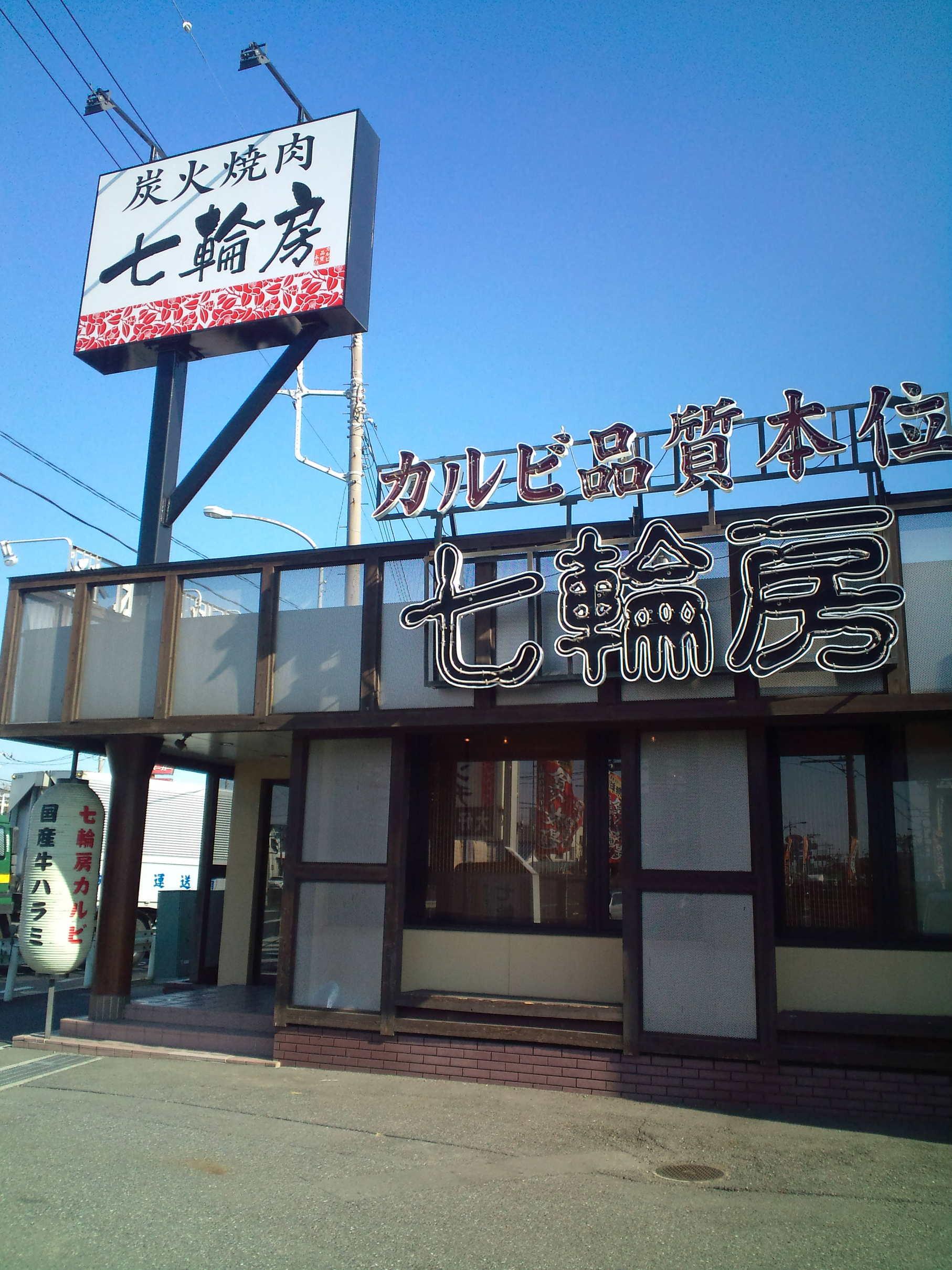七輪房 岩槻城南店