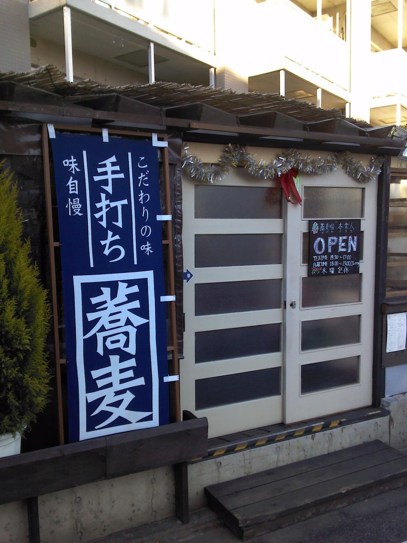 蕎麦瑠 呑楽人