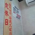 中華そば 遊山 - お休みは、この通り