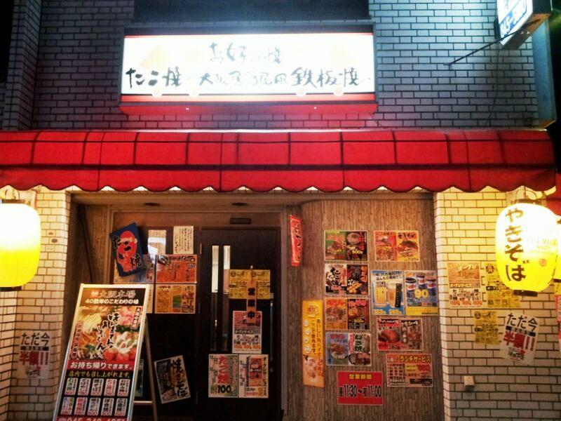 浪花のてっぱん 横浜上永谷店