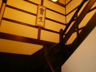 宝生寿し - 座敷への階段