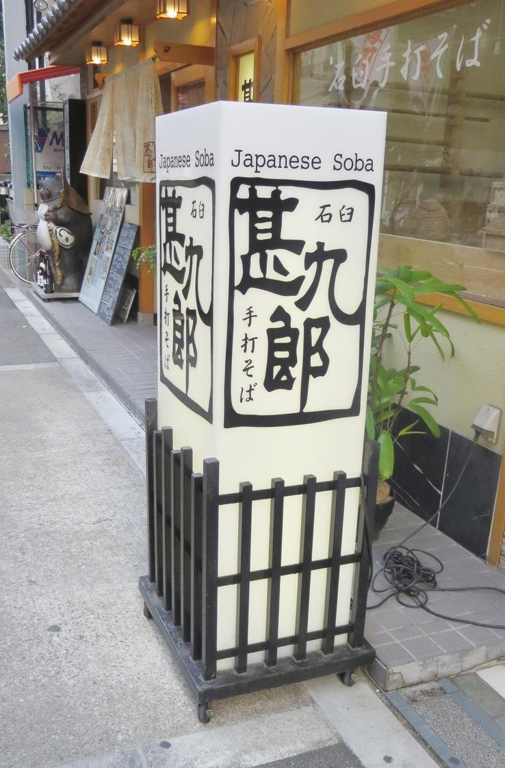 甚九郎 西中島店