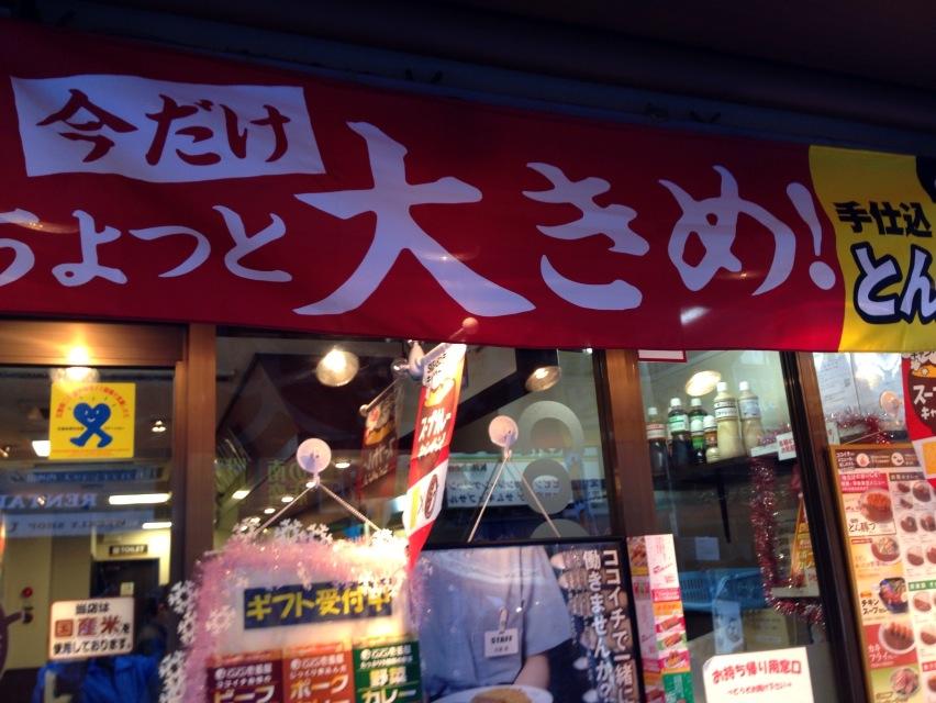 CoCo壱番屋 神田駅西口店