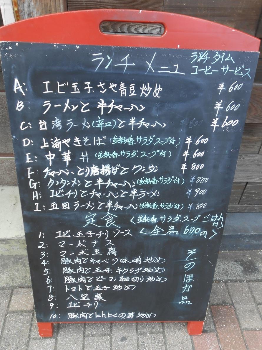 長春飯店 西大島店