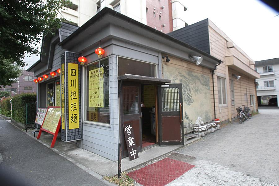 祥龍房 府中店