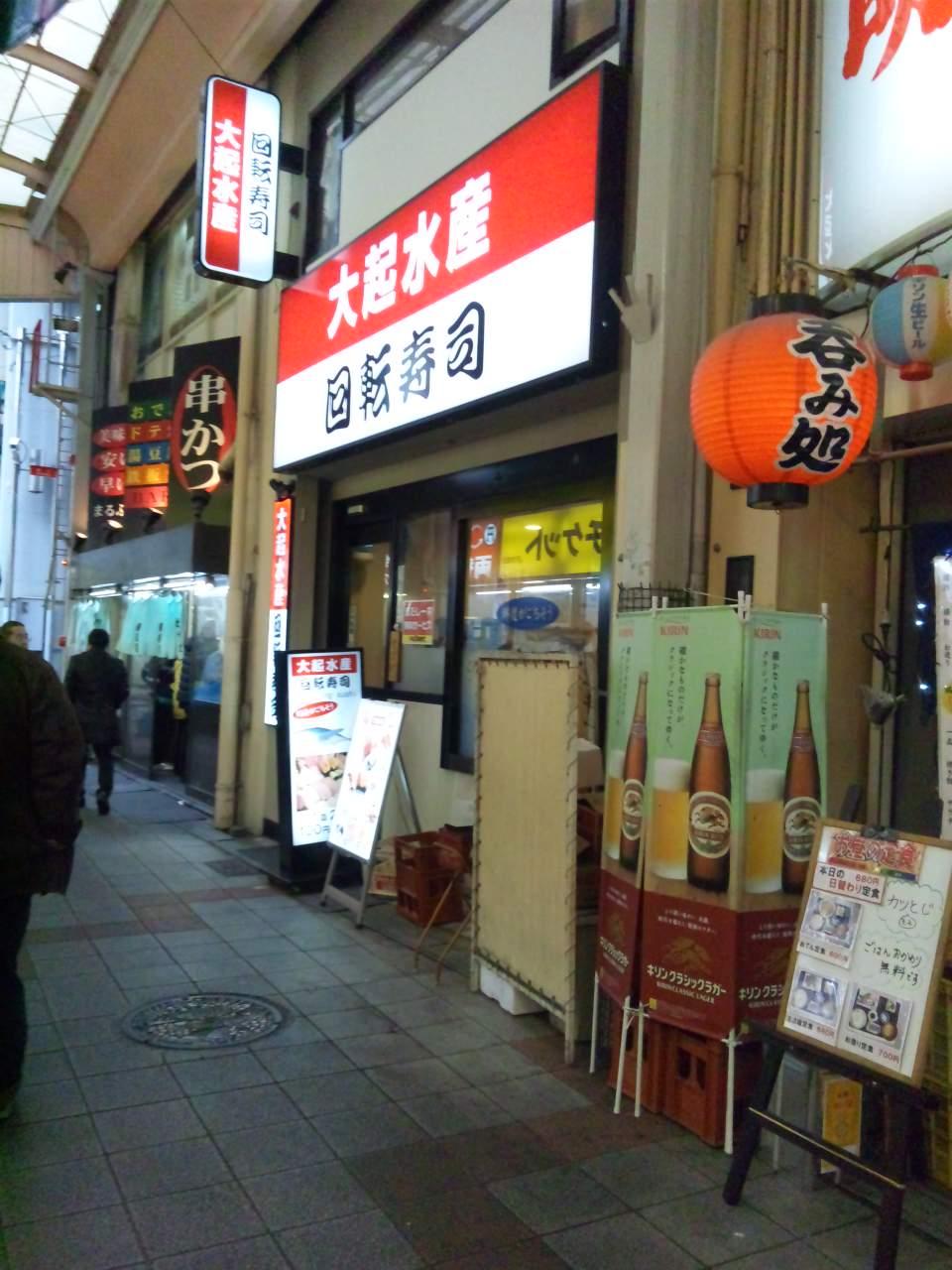 大起水産回転寿司 京橋店