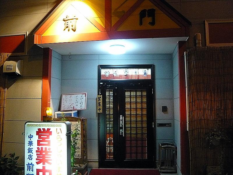 中華飯店 前門