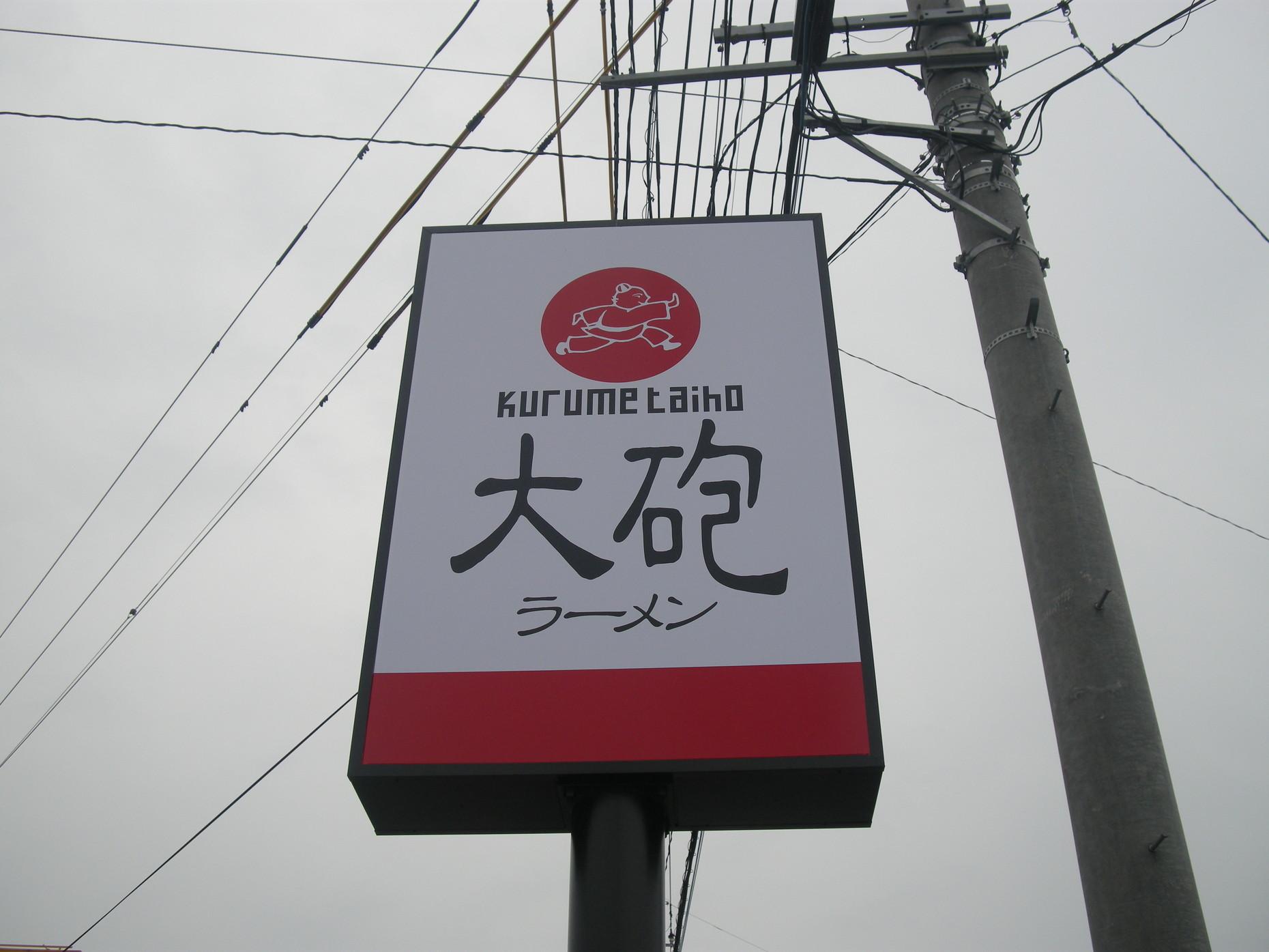 大砲ラーメン 吉野ヶ里店