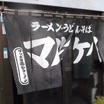 マルケイ食堂 - マルケイ食堂 苫小牧