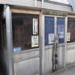 串喜 - 串喜 屋台通り錦町横丁 苫小牧