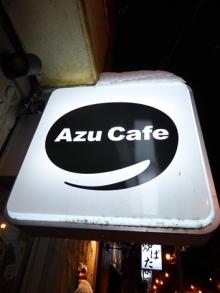 アズカフェ