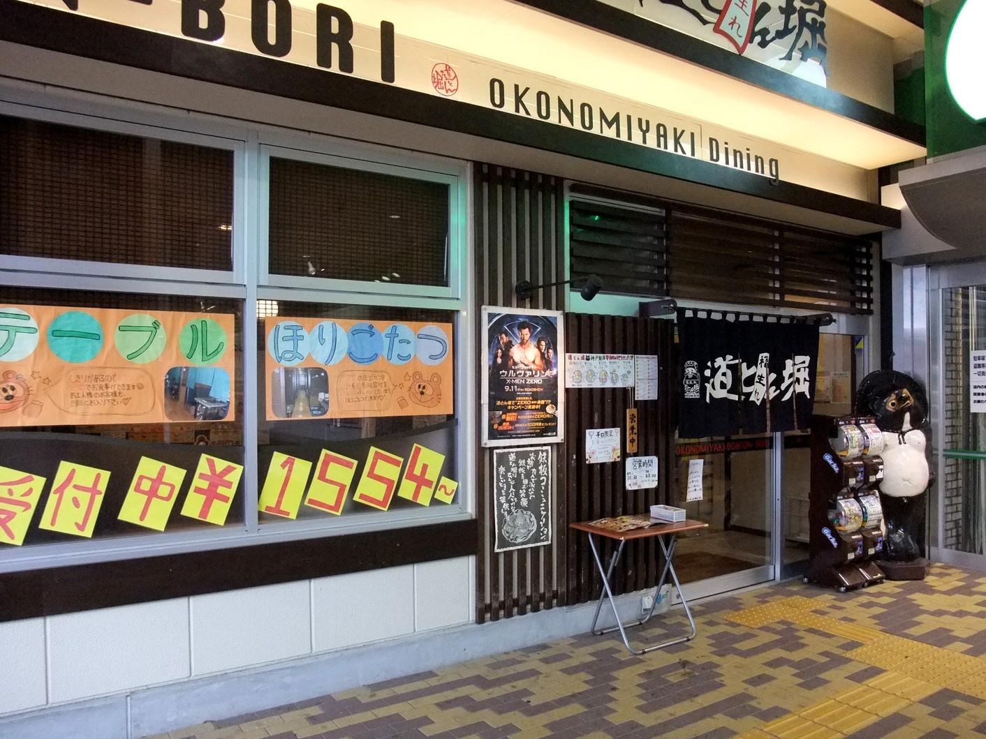 道とん堀 神戸灘店
