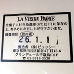 ラ・ヴィエイユ・フランス - 2014.1.1