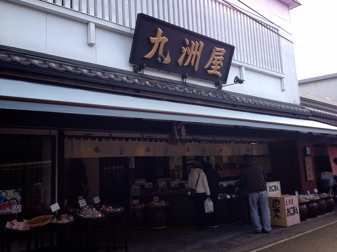 九洲屋 本店