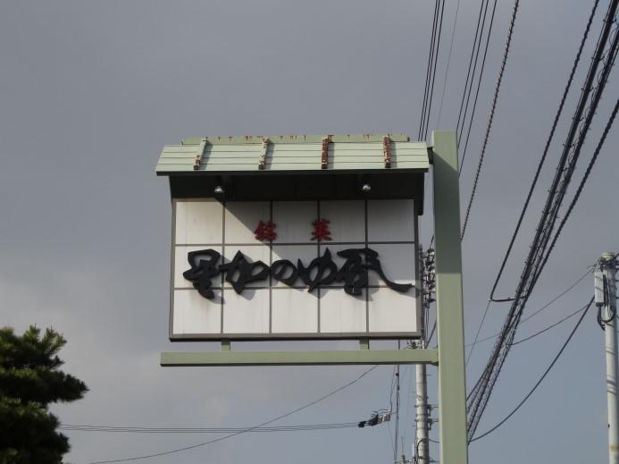 星加のゆべし 石鎚店