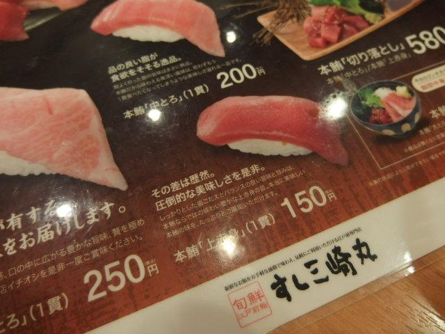 すし三崎丸 所沢東口西武店