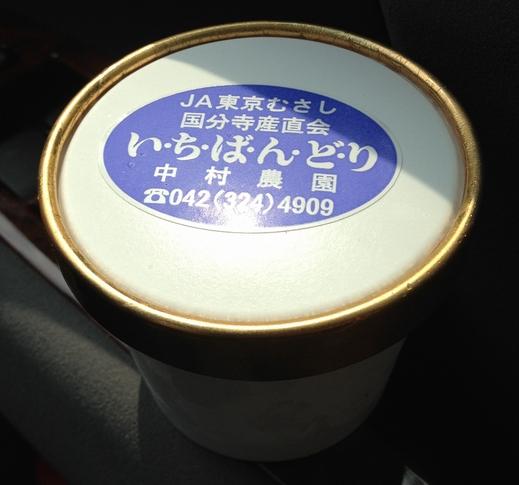 ムーちゃん広場 国分寺
