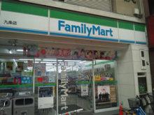 ファミリーマート 九条店