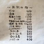 八仙 - 杏仁豆腐は飲み物です。