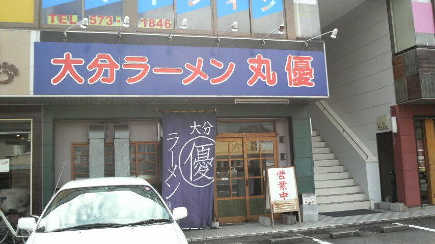 丸優ラーメン 高城店