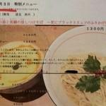 麺と心 7 - 伊勢海老白湯と真鯛の浸しつけそば〜ブラックトリュフのふりかけ?! レアチャーシュー