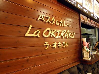 La・オキラク