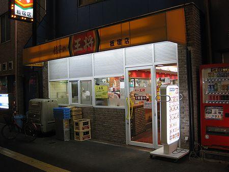 餃子の王将 板宿店