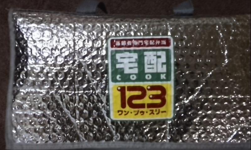 123 松山中央店