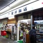 安井商店 -