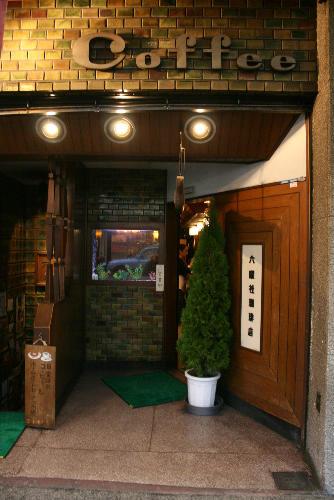 六曜社 珈琲店