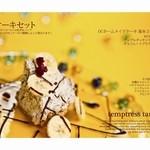 オレンジ カウンティ Cafe - 【ケーキセット】 ケーキ+コーヒー or 紅茶&ハーブ 800円~(ケーキの種類によって異なります)