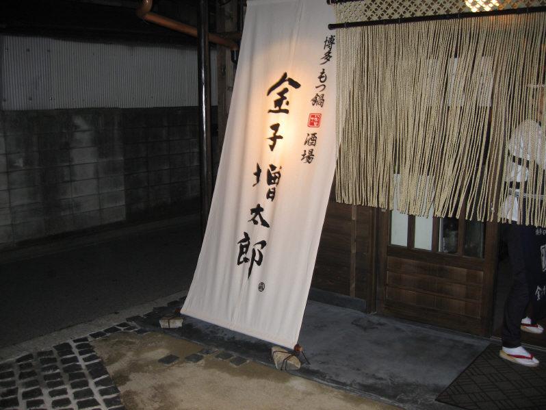 金子増太郎