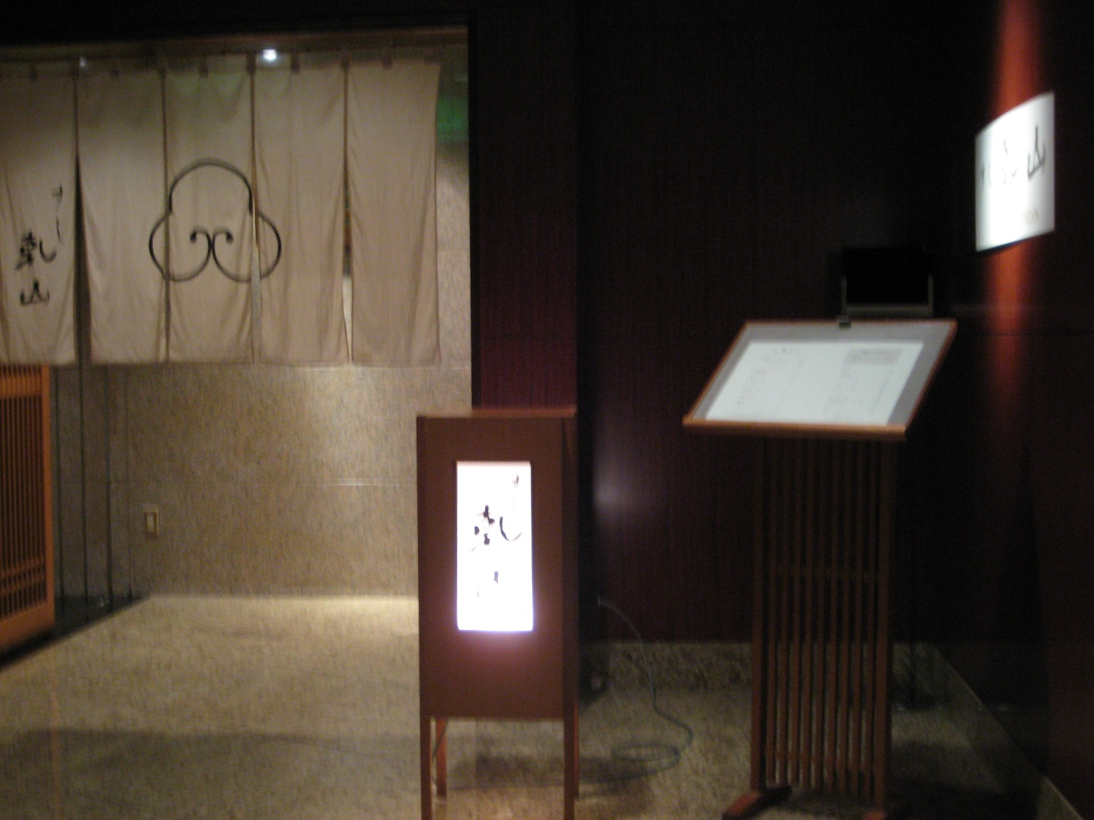 すし乾山 赤坂インターコンチホテル店