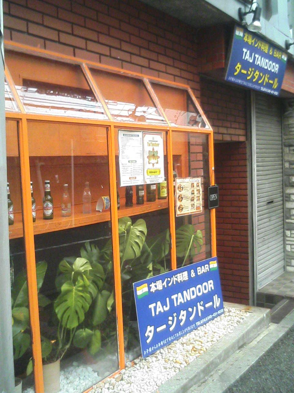 タージ タンドール 白楽店